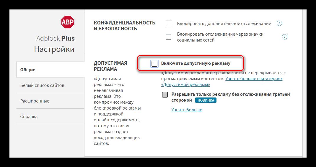 включить допустимую рекламу яндекс браузер адблок плюс