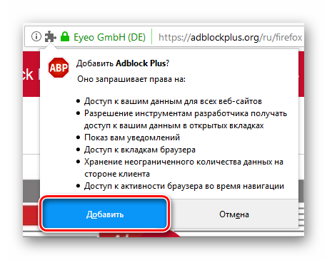 добавить adblock plus в mozilla firefox