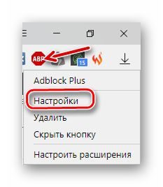 клик по значку adblock в яндекс браузере