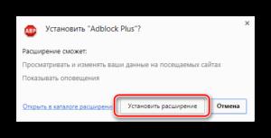 подтверждение установки adblock в браузере