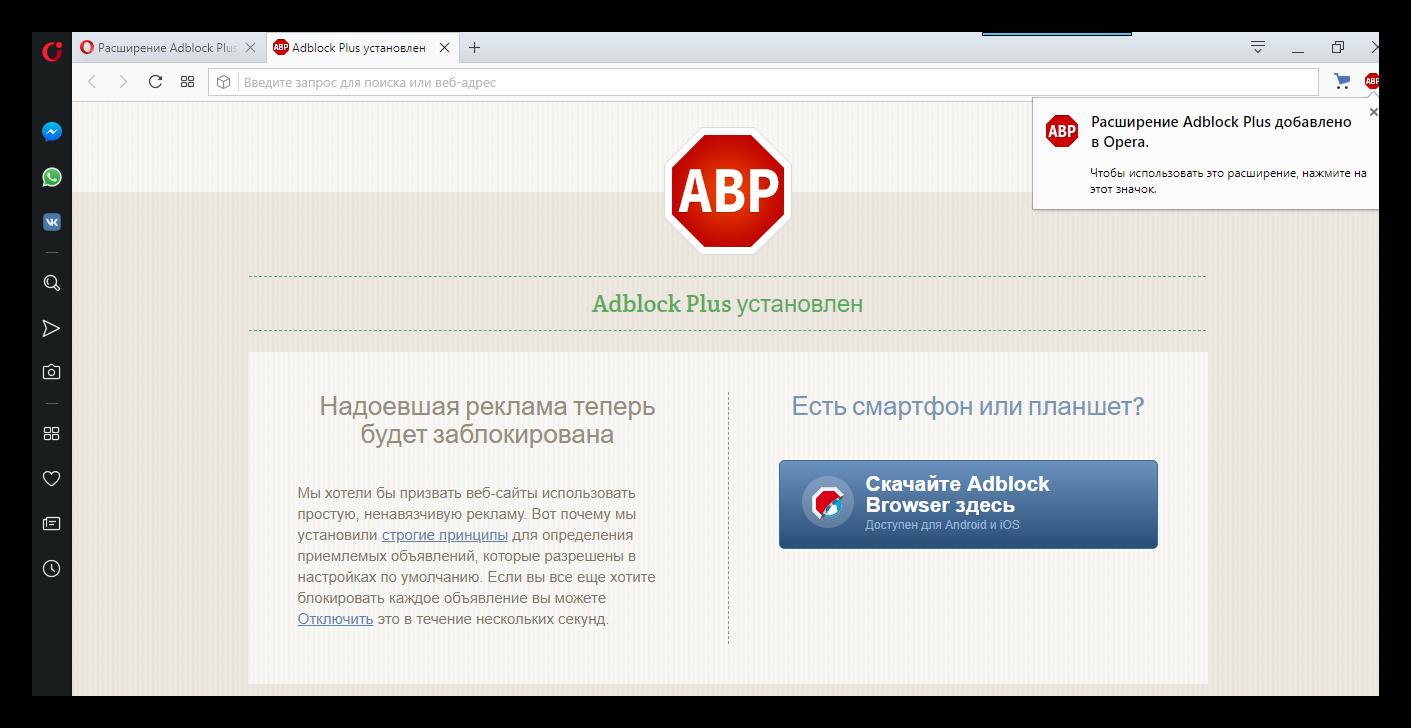 успешная установка adblock plus в opera