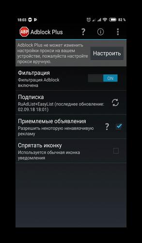 включаем adblock plus на android