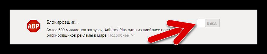 выключение адблок яндекс браузер
