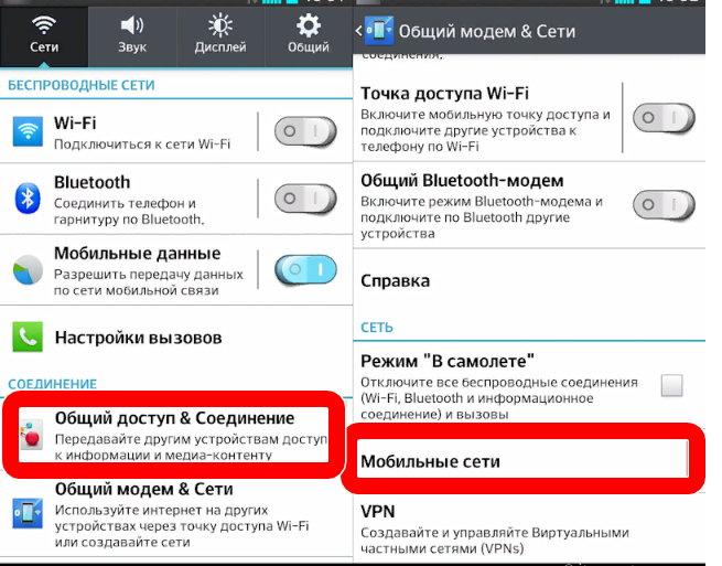 мобильные сети android