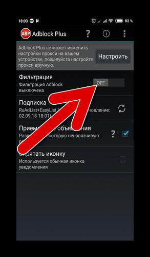 отключаем adblock plus на Андроид
