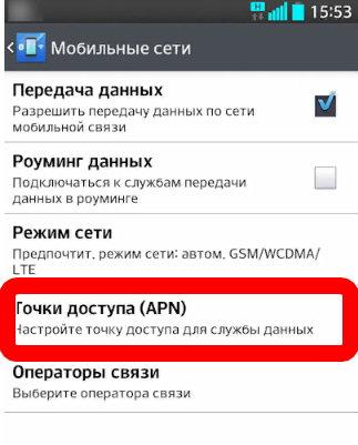 точки доступа APN android